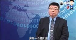 邱毅暗示武統說 網友一片撻伐