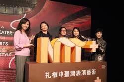 台中國家歌劇院啟動「NTT+」  打造中台灣表演藝術教室
