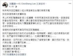 大馬女華僑遭割陰分屍今修復遺體 團隊發言人:代台灣人致歉家屬