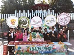 「柑柑好市集」18日在紫南宮義賣  助弱勢經濟與孩童
