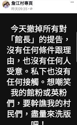 怎麼回事?詹江村全面撤告館長 網爆原因:都是為了韓國瑜