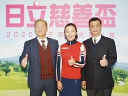 日立慈善盃女子高爾夫 1月17日開打