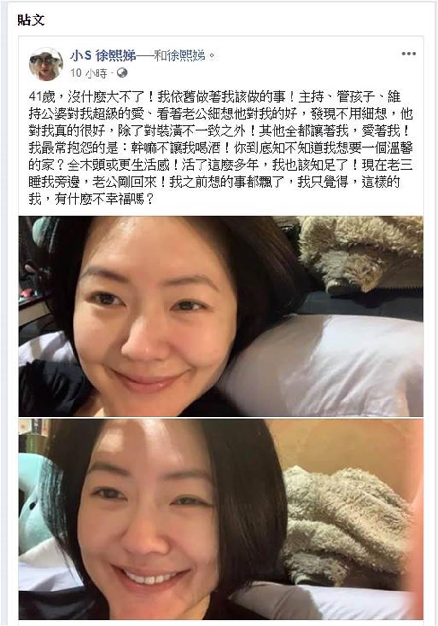小S臉書全文。(圖/取材自小S 徐熙娣臉書)
