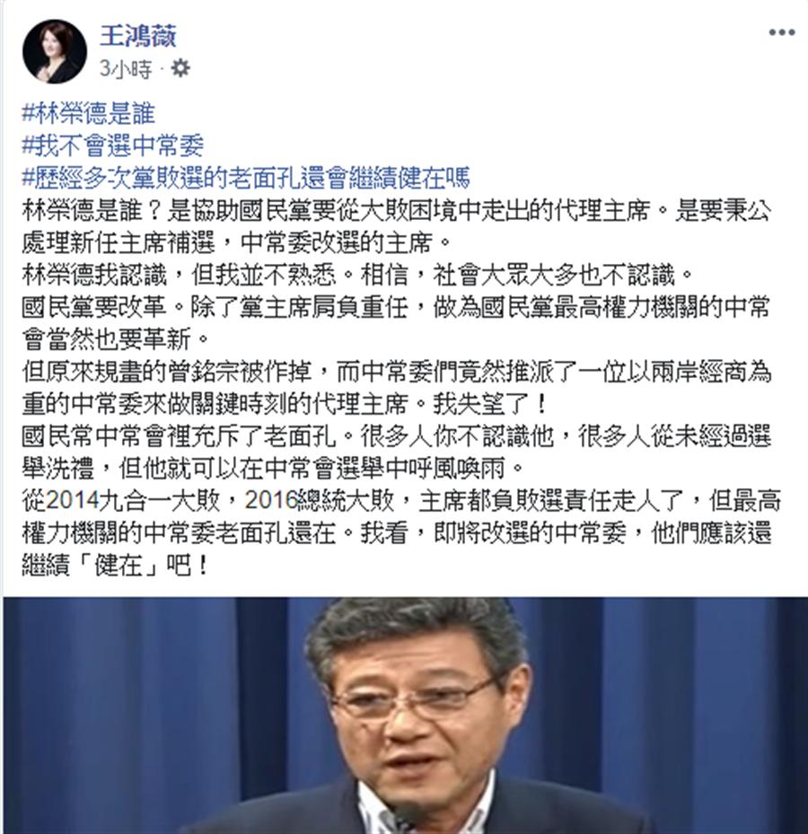 台北市議員王鴻薇臉書PO文。(圖/截自 王鴻薇 臉書)