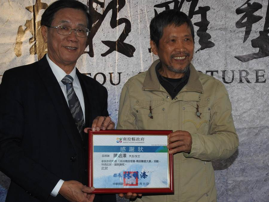 縣長林明溱(左)頒發感謝狀予雕塑藝術家陳培澤(右)。(南投縣政府提供/張晉銘南投傳真)