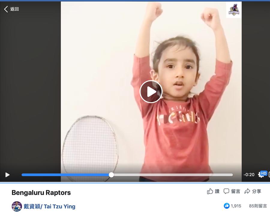 印度3歲萌娃替即將在印度羽球超級聯賽出賽的戴資穎加油。(截自戴資穎臉書粉專影片)