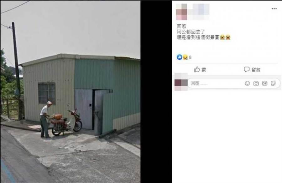 有網友利用Google街景,意外找到過世已久的親人身影。(圖/翻攝自爆怨公社)