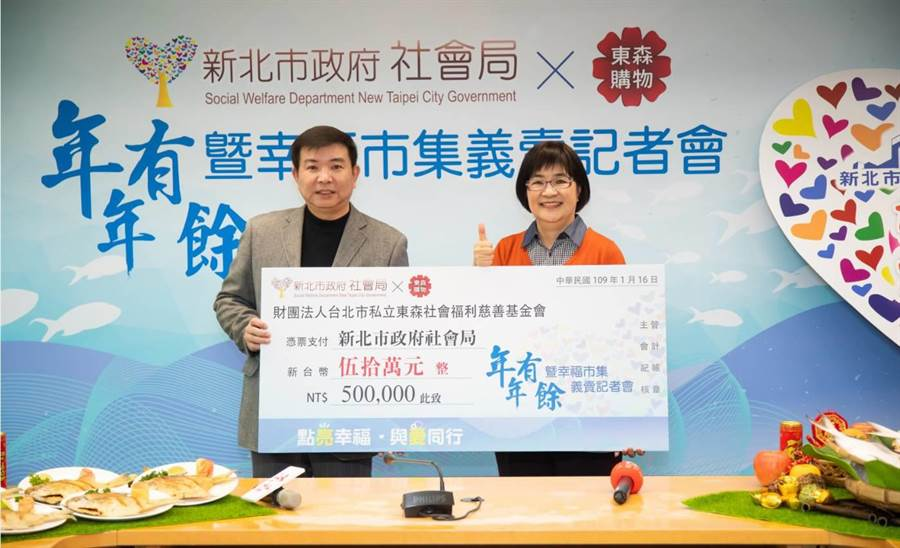 左起東森購物執行長彭鴻珷代表東森社會福利慈善基金會與東森購物捐贈50萬予新北市政府社會局,由該局局長張錦麗代表接受。圖:東森提供