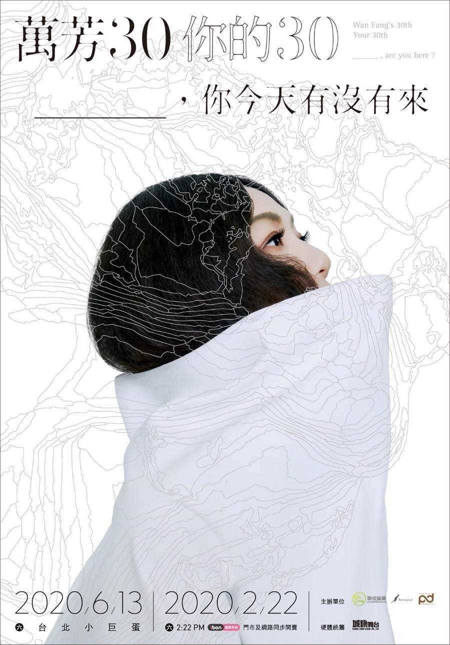 萬芳將展開全新巡演「萬芳30你的30 ____,你今天有沒有來」。(聯成娛樂提供)