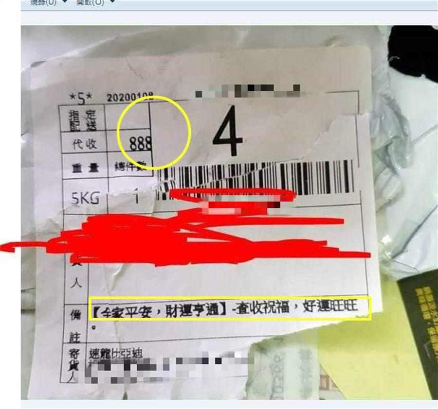 一名網友在PTT上發文指出,家裡老人幫忙代收了一個要價888元得包裹,沒想到裡面只有兩副春聯。(圖摘自:臉書廣告 退貨自救聯盟)