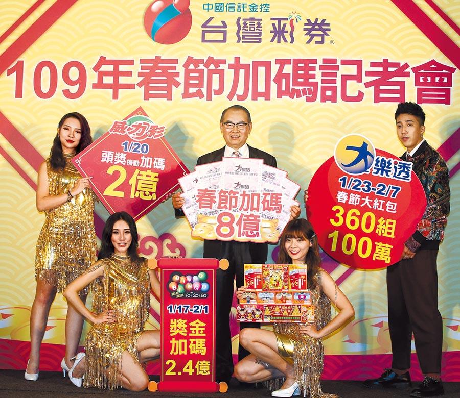 台灣彩券總經理蔡國基(中)15日宣布豐富的春節加碼內容,電腦彩券加碼總獎金8億元,並推出6款鼠年刮刮樂新品,總獎金超過56億,與民眾歡慶過金鼠年。(王英豪攝)