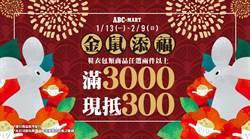 【新年好康報】滿3000抵300!ABC Mart全館下殺3折起,搶購趁現在