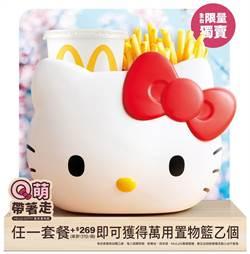 鼠年必BUY!麥當勞Hello Kitty萬用置物籃將開賣