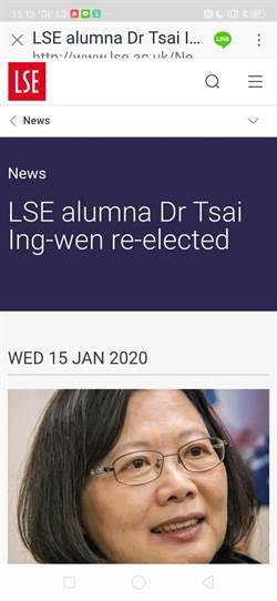 蔡英文當選第6天 LSE校長詭異未發賀電