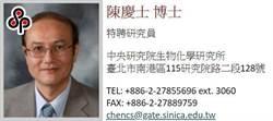 陳慶士8篇論文造假案 中研院今發表嚴懲聲明