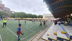 支持校長理念 永慶房屋贊助力挺天母盃兒童足球邀請賽