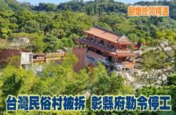 《翻爆晚間精選》台灣民俗村被拆 彰縣府勒令停工