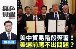 無色覺醒》賴岳謙:美中貿易階段簽署!美選前應不出問題?