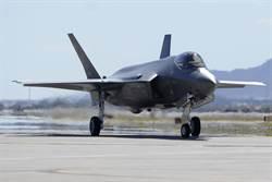 動真格的!美3月前將土耳其踢出F35戰機供應鏈