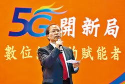 失速列車 5G全球第一貴!標金創1380億天價 中華電信最大贏家