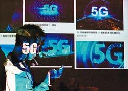 業者促政府設5G基金 降低成本