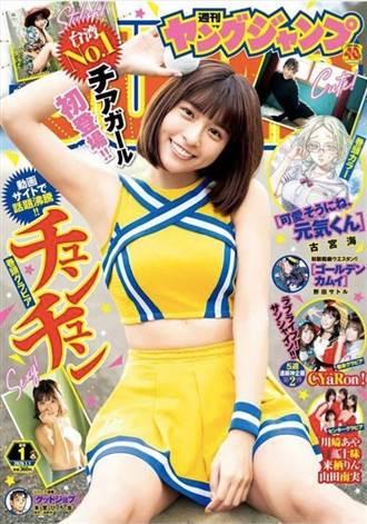峮峮登日雜封面 被讚「啦啦隊界林志玲」