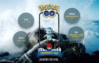 《Pokémon GO》一月社群日起跑 帝王拿波特殊招式大公開