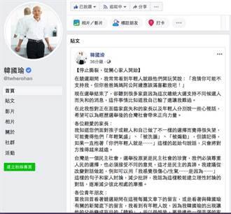 韓國瑜臉書:停止撕裂 從關心家人開始