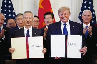 中美終於簽署首階段貿易協議 大陸承諾強化智財權保護