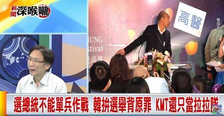 選總統不能單兵作戰 韓拚選舉背原諒 KMT還只當啦啦隊