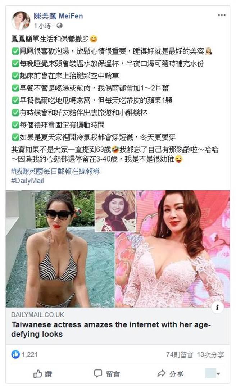 陳美鳳臉書全文。(圖/取材自陳美鳳 MeiFen臉書)