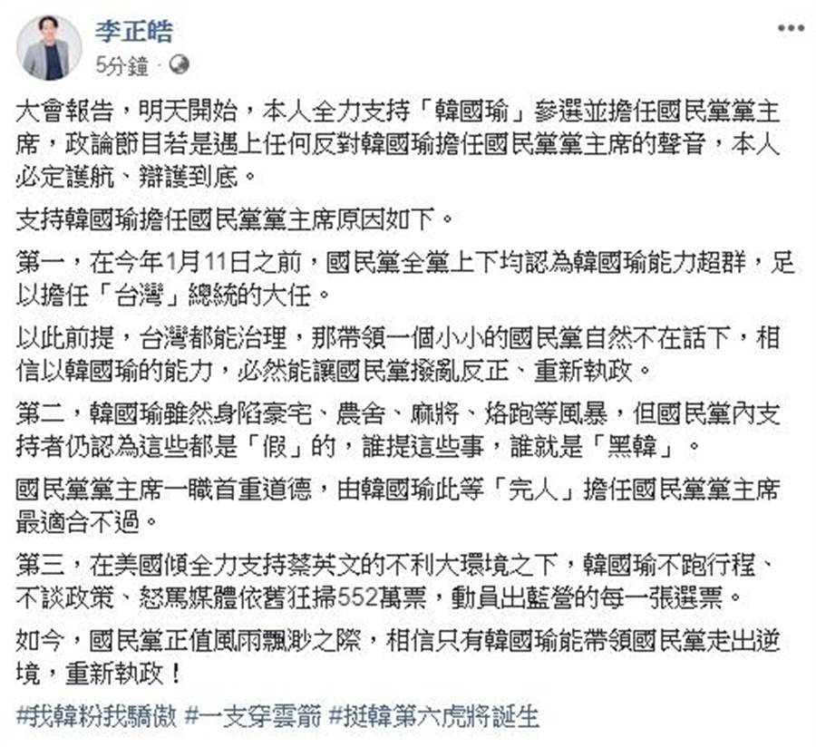 李正皓臉書。