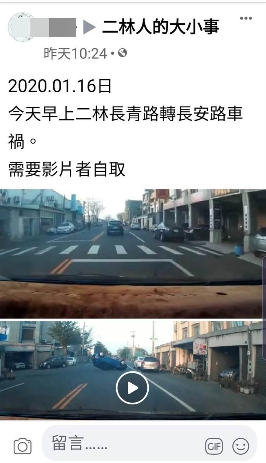 民眾將行車紀錄器影片貼上臉書社團,賈女駕駛藍色自小客車,剛上路就搖搖晃晃,右轉沒多久就撞上停在路邊的自小客車。(翻攝自FB社團「二林人的大小事」/謝瓊雲彰化報導)