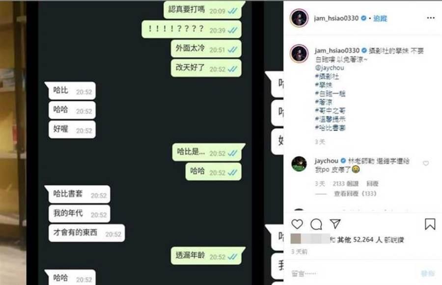 蕭敬騰曝光和周杰倫私下對話,笑翻網友。(圖/翻攝IG)