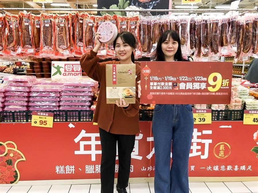 農曆過年倒數一周,量販店家樂福、愛買紛紛延長營業時間搶客。(圖/愛買提供)