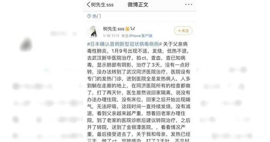 中國大陸網友表示醫院人滿為患,只能躺在走廊的病床上。(圖/翻攝自微博帳號@樹先生sss)