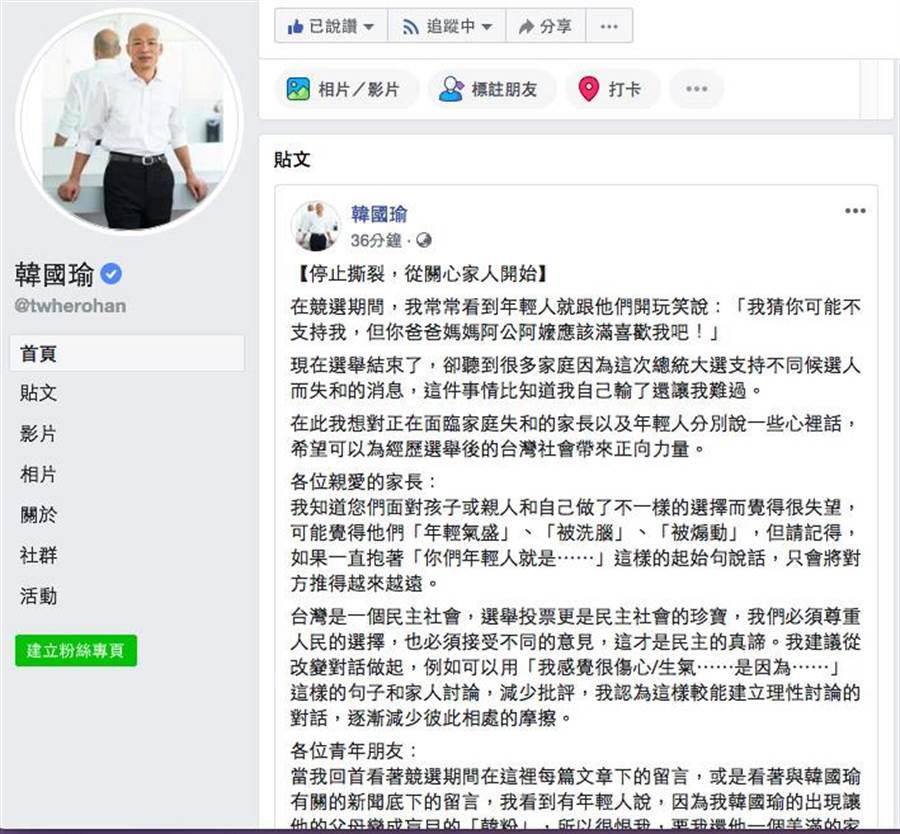 韓國瑜臉書:停止撕裂,從關心家人開始。(摘自韓國瑜臉書)