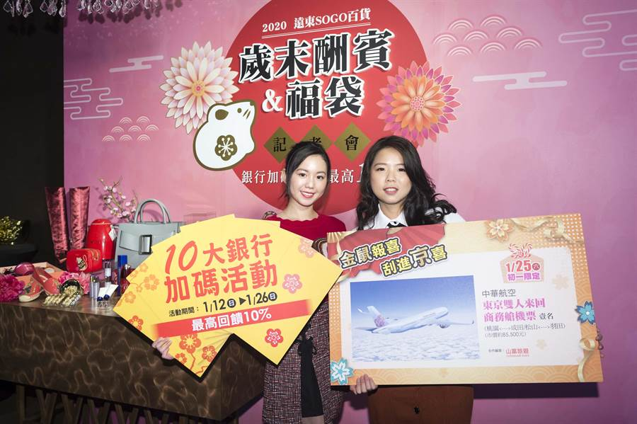 SOGO首度於春節期間推出10大銀行回饋、初一限定大獎-中華航空 東京雙人來回商務艙機票。(SOGO提供)