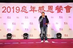 東森尾牙 總裁王令麟霸氣宣布年終最高6個月