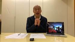 韓國瑜選後首開直播 呼籲暫時不談政治