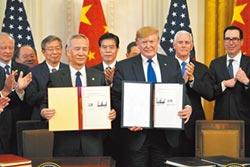 中美簽署貿易協議 平常心就好