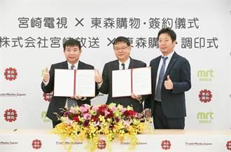 王令麟領軍東森進軍國際,東森購物與日本宮崎電視簽約首度合作