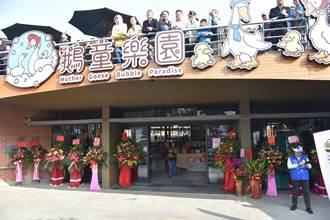 勞工育樂中心華麗變身 打造「鵝童公園」