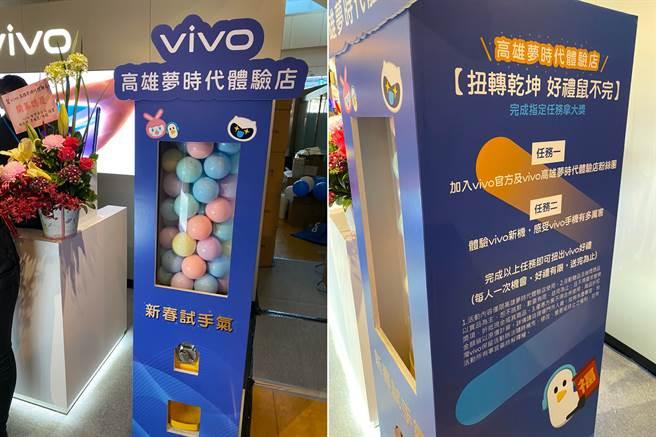 vivo 高雄夢時代體驗店開幕活動,完成指定任務可以轉扭蛋,有機會抽到vivo NEX 3旗艦手機。(黃慧雯攝)