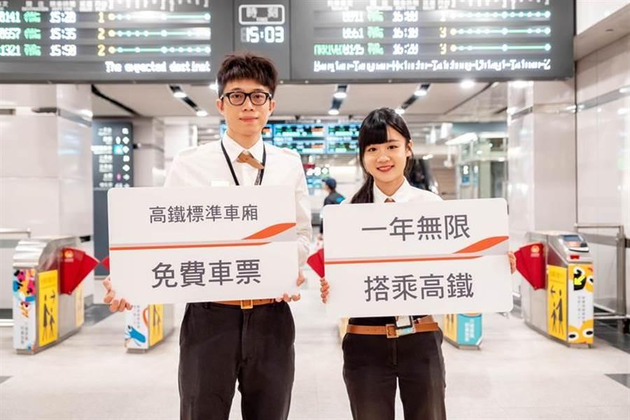 台灣高鐵總旅運人次突破6億大關,第6億人次旅客可獲得一年無限搭乘年票。(圖/台灣高鐵提供)