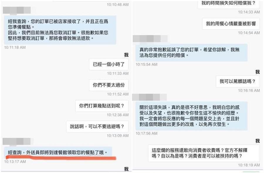 趙正平與外送平台客服人員對話紀錄。(圖/趙正平臉書)