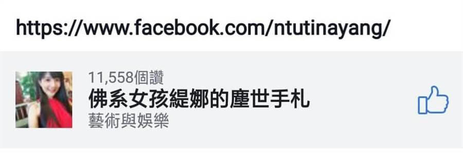 Tina臉書粉絲專頁「佛系女孩緹娜的塵世手札」,粉絲人數曾高達近2萬人(圖為11558時截圖),後因不明原因遭停權。(圖/截自臉書)