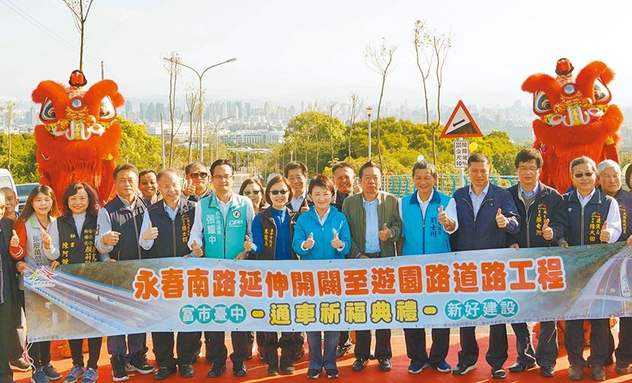 台中市政府打通永春南路至中台路,串接至遊園路,17日舉行通車典禮。(黃國峰攝)