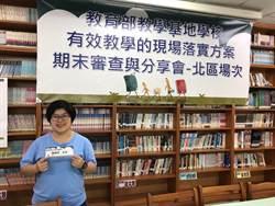 陳毓婷老師四處找資源  助偏鄉學生找到對的路