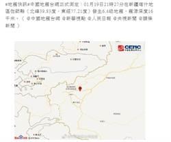 新疆喀什地區6.4級地震 阿圖什震感明顯